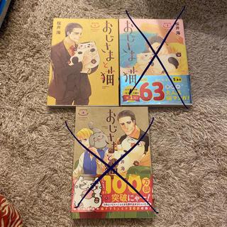 SQUARE ENIX - おじさまと猫 1巻のみ