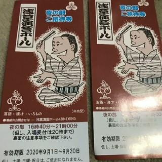 【9月分】落語チケット1枚(落語)