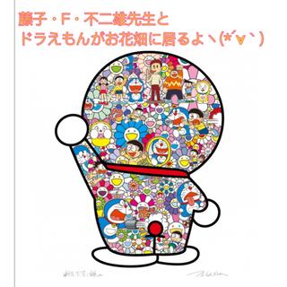 村上隆 ドラえもん 藤子・F・不二雄先生とドラえもんがお花畑に居る(ポスター)