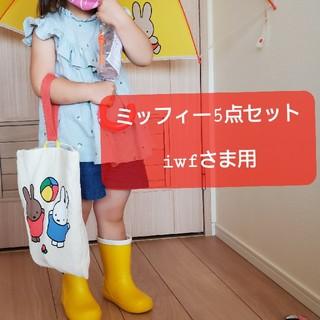 スタディオクリップ(STUDIO CLIP)の【完売品】スタディオクリップ×ディックブルーナ コラボ ミッフィー 5点セット(傘)