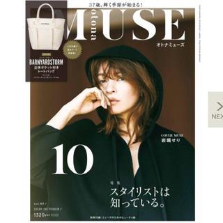 タカラジマシャ(宝島社)の新品 オトナミューズ 10月号 ファッション 雑誌(ファッション)