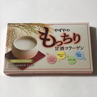 ヤズヤ(やずや)の【新品】やずや もっちり甘酒コラーゲン 30本(コラーゲン)