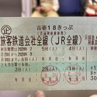 ジェイアール(JR)の青春18きっぷ 残り3回(鉄道乗車券)