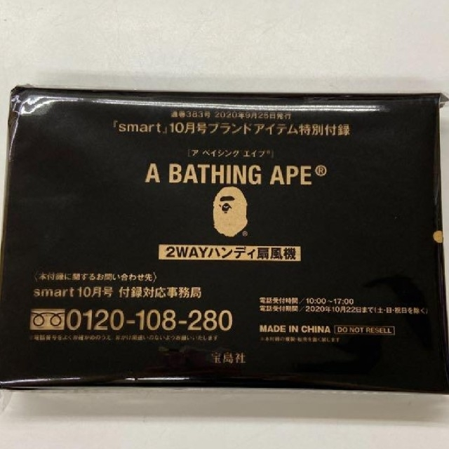 A BATHING APE(アベイシングエイプ)のA BATHING APE® の2WAYハンディ扇風機 スマホ/家電/カメラの冷暖房/空調(扇風機)の商品写真