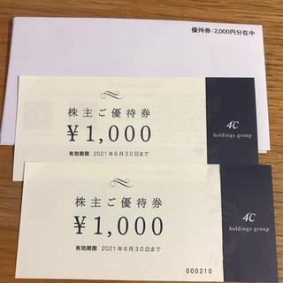 ヨンドシー(4℃)の4℃  優待券  2000円分(ショッピング)