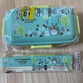 ジブリ(ジブリ)のトトロ☆ふわっと弁当箱&箸箱セット(弁当用品)