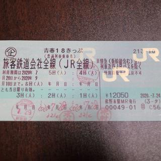 ジェイアール(JR)の≪即日発送≫青春18きっぷ 1回分 2020年夏(鉄道乗車券)