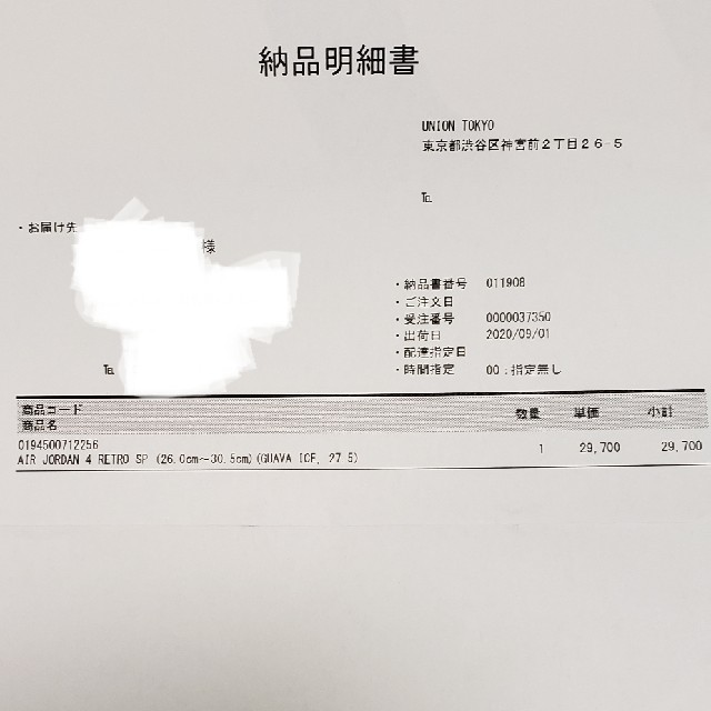 NIKE(ナイキ)のUNION × NIKE AIR JORDAN 4 RETRO SP27.5cm メンズの靴/シューズ(スニーカー)の商品写真