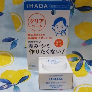 SHISEIDO (資生堂) - *イハダ*なめらかバーム 18グラム*