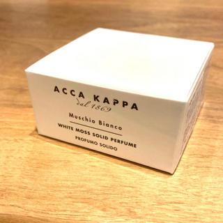 アッカ(acca)の【新品未使用】アッカカッパ ACCA KAPPA ホワイトモスソリッドパフューム(ユニセックス)