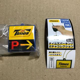 タカラトミー(Takara Tomy)のカプセルトイ タイムズパーキングガチャコレクション 旧タイプP看板 未開封(その他)