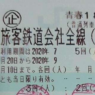 青春18きっぷ 2回 即配送可能!【返送不要】(鉄道乗車券)