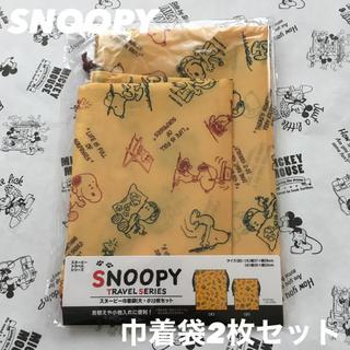 スヌーピー(SNOOPY)の【新品!】SNOOPY 巾着袋(大・小)2枚セット イエロー(ランチボックス巾着)