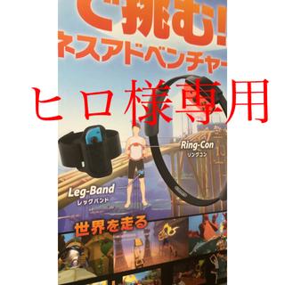 ニンテンドウ(任天堂)のリングフィット アドベンチャー 新品未開封 即日発送(家庭用ゲームソフト)