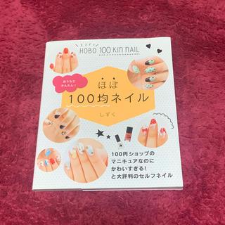 カドカワショテン(角川書店)のほぼ100均ネイル(ファッション/美容)