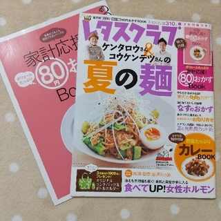 カドカワショテン(角川書店)の レタスクラブ  夏の麺 2009年7/10 Vol.676  付録付き(料理/グルメ)