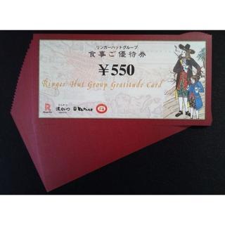 ひまわり様専用 リンガーハット 株主優待券 13750円分(レストラン/食事券)