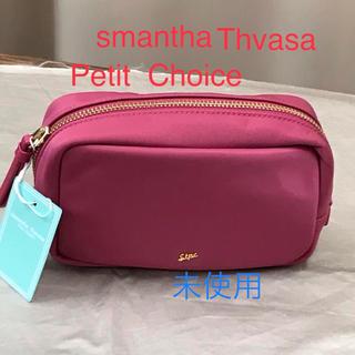 サマンサタバサプチチョイス(Samantha Thavasa Petit Choice)の❤︎未使用❤︎Samantha Thavasa サマンサタバサ プチチョイス(ポーチ)