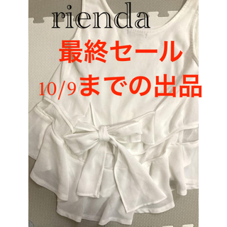 リエンダ(rienda)のバックテールトップス(シャツ/ブラウス(半袖/袖なし))