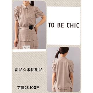 トゥービーシック(TO BE CHIC)のTO BE CHIC プティガンクラブチェックシャツ♣️ベージュ(カットソー(半袖/袖なし))