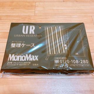 アーバンリサーチ(URBAN RESEARCH)のMonoMax 3月号 アーバンリサーチ 整理ケース(その他)