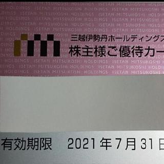 ミツコシ(三越)の【40万まで】三越伊勢丹 株主優待 男性名義 (その他)
