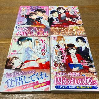 ヤンデレ系乙女ゲーの世界に転生してしまったようです 1〜4(少女漫画)