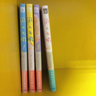 秋田書店 - 凪のお暇 1 2 3 4 コナリミサト