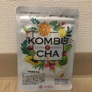 【未開封/期限間近】コンブチャ生サプリメント(ダイエット食品)