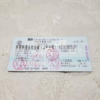 【iamayn様用】2020年夏 青春18きっぷ 1回分(鉄道乗車券)