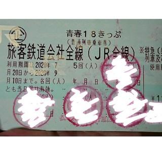 ジェイアール(JR)の青春18きっぷ、切符、残り1回、返却不要(鉄道乗車券)