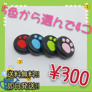 Switch / Switch lite スティックカバー肉球 四個!(その他)
