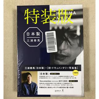 ワニブックス(ワニブックス)の【新品未開封】日本製+Documentary PHOTO BOOK ★特装版★(男性タレント)