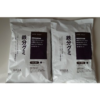 ハーバー(HABA)のHABA 鉄分グミ(ビタミン)
