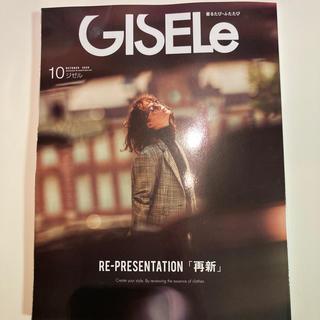 シュフトセイカツシャ(主婦と生活社)のGISELe 10月号(ファッション)