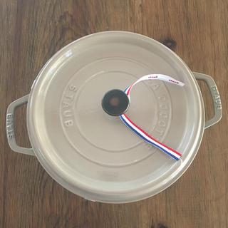 ストウブ(STAUB)のSTAUBストウブ26センチベージュ(リネン)バーミキュラ(鍋/フライパン)