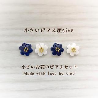 北欧 ❁小さいお花のピアスセット❁紺色/白色(ピアス)