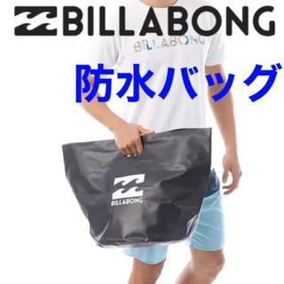 ビラボン(billabong)の防水バック ビラボン BILLABONG ウエットバック 防水バケツ ウェット(サーフィン)
