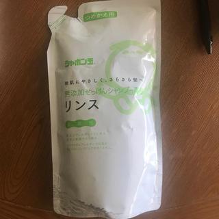 シャボンダマセッケン(シャボン玉石けん)のシャボン玉石鹸 リンス詰め替え用(コンディショナー/リンス)