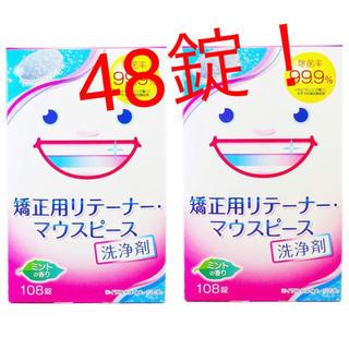 LION - マウスピース インビザライン 洗浄剤 除菌 ホワイトニング 歯列矯正 リテーナー