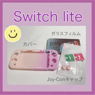可愛い♡ お得セット☆Switch lifeケースセット スイッチライトカバー(家庭用ゲーム機本体)