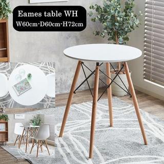 EAMES - 送料無料 世界で愛されるリプロダクト 北欧イームズテーブル 木製脚 60cm円形