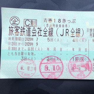 ジェイアール(JR)の青春18きっぷ  2回分 即発送可(鉄道乗車券)