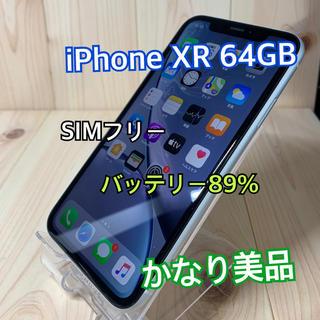 アップル(Apple)の【A】【かなり美品】iPhone XR 64 GB White SIMフリー(スマートフォン本体)