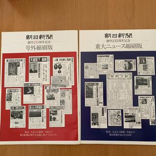 朝日新聞創刊135周年版 号外&重大ニュース縮刷版(印刷物)