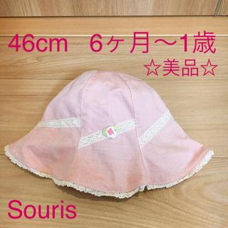 スーリー(Souris)の美品☆【Souris】ベビー 帽子 46cm ピンク(帽子)