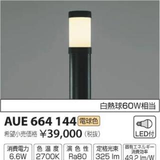 KOIZUMI - KOIZUMI コイズミ照明 ガーデンライト AUE664144