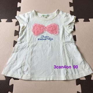 サンカンシオン(3can4on)の3can4on サンカンシオン Tシャツ 90 ユニクロ アプレレクール ザラ(Tシャツ/カットソー)