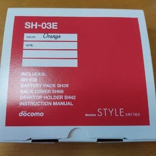 エヌティティドコモ(NTTdocomo)のドコモ docomo SH-03E オレンジ 新品未使用(携帯電話本体)