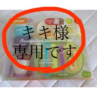 コンビ(combi)のcombi ベビーレーベル ナビゲート食器セット(離乳食器セット)